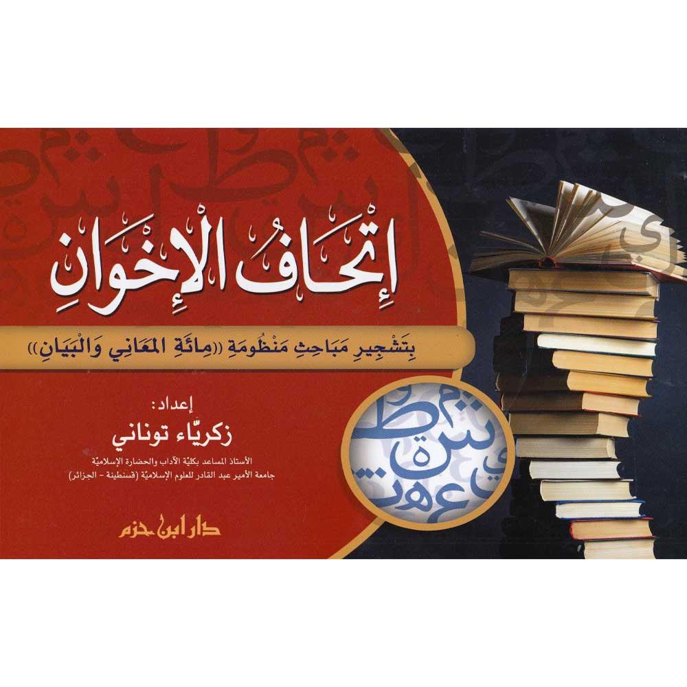 'ITAHAF AL-IKHWAN - إتحاف الإخوان