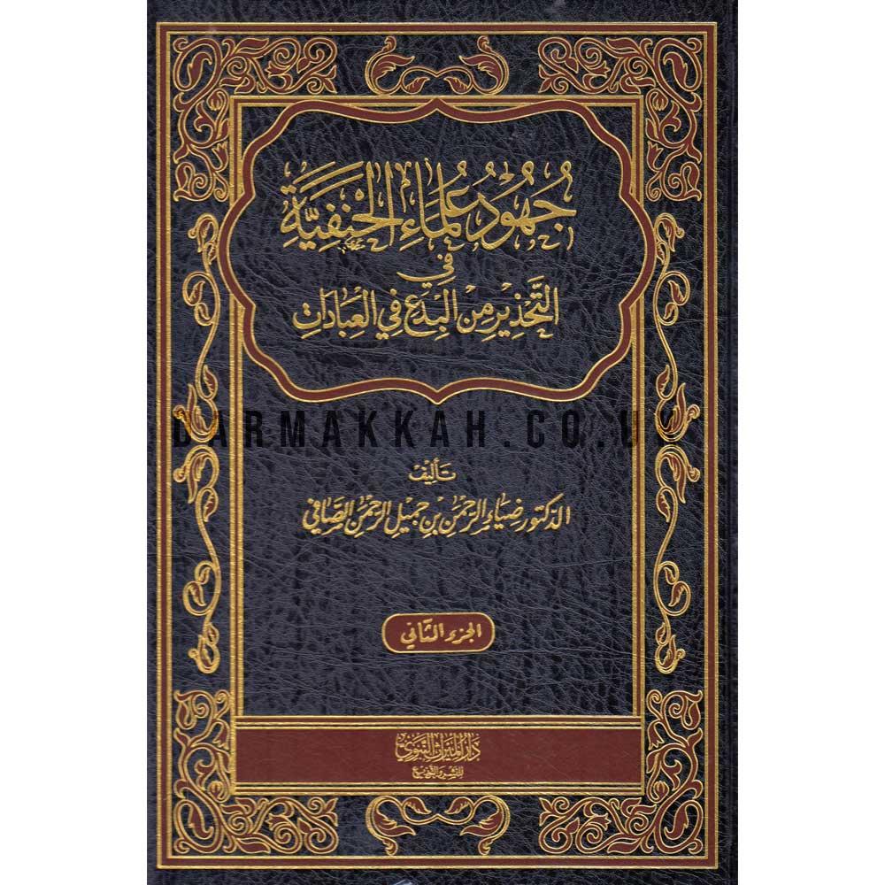 JUHUD 'ULAMA AL-HANAFIYAH - جهود علماء الحنفية
