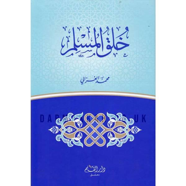 KHULUQ AL-MUSLIM - خلق المسلم