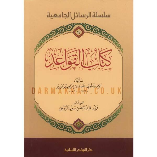 KITAB AL-QAWE'D - كتاب القواعد