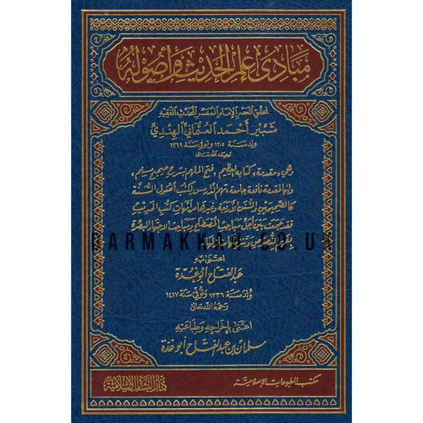 MABADI' ELM AL-HADITH WA USULEH - مبادئ علم الحديث وأصوله
