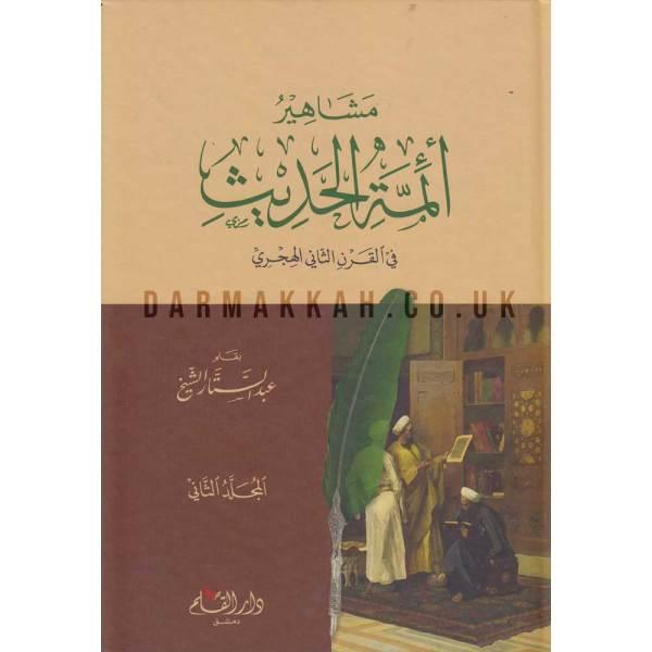 MASHAHIYR A'EMAT AL-HADITH FIY AL-QARN ATHANIY ALL-HIJRIY - مشاهير أئمة الحديث في القرن الثاني الهجري