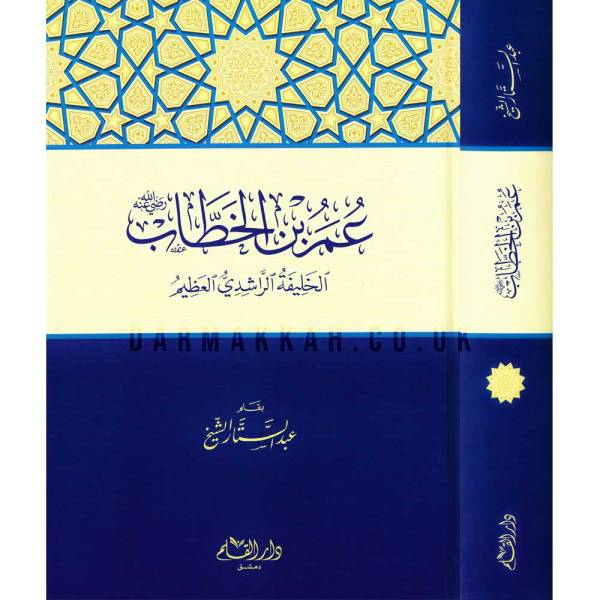 OMAR BIN KHATTAB - عمر بن الخطاب
