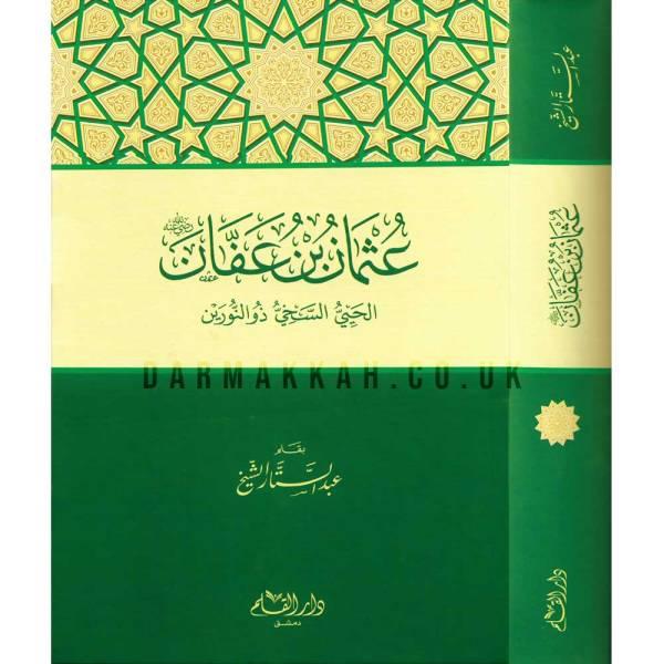 OTHMAN BIN AFFAN - عثمان بن عفان