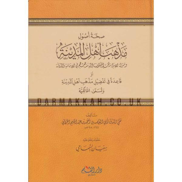 SEHAT USUL MAZHAB AHL AL-MADIYNAH - صحة أصول مذهب أهل المدينة