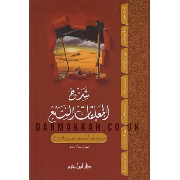 SHARAH ALMUALAQAT ALSBE – شرح المعلقات السبع