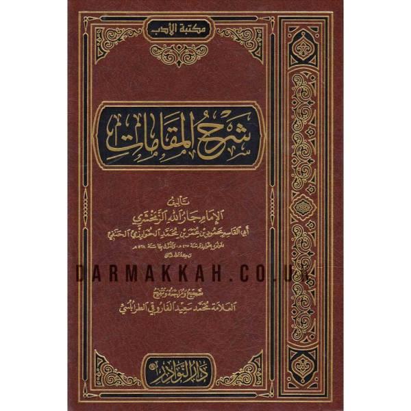 SHARH AL-MAQAMAT - شرح المقامات