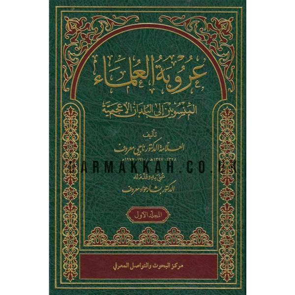 URUBAT AL-ULAMA AL-MANSUBIYN ILA AL-BULDAN AL-'AJAMIY - عروبة العلماء المنسوبين إلى البلدان الأعجمية