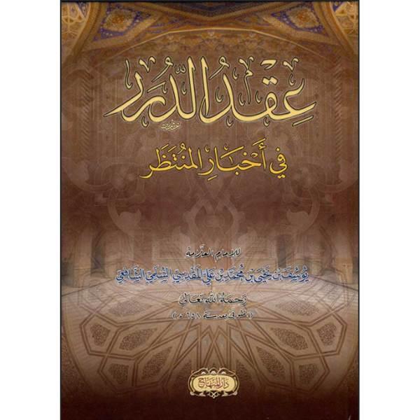 AQAD AL-DURAR FI AKHBAR AL-MUNTAZAR - عقد الدرر في أخبار المنتظر