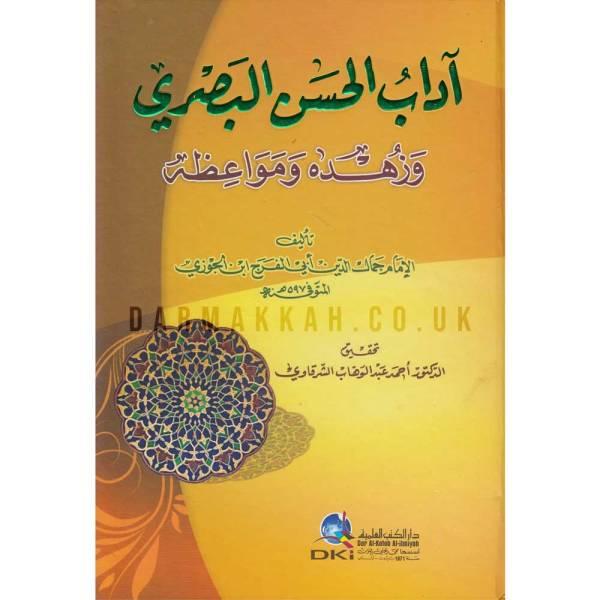 AADAB AL-HASAN AL-BASRIY - آداب الحسن البصري