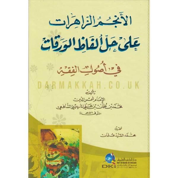AL-ANJUM AZZAHIRAT ALA HALLI ALFAZ AL-WARQAT - الأنجم الزاهرات على حل ألفاظ الورقات