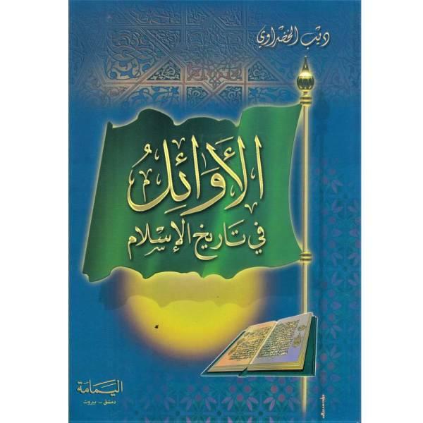 AL-AWAEL FIY TARIKH AL-ISLAM - الأوائل في تاريخ الإسلام