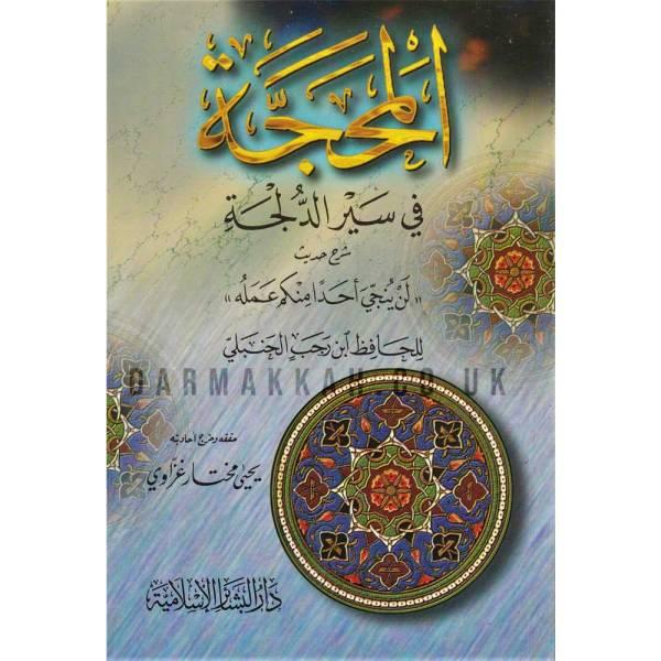 AL-MAHAJJAH FI SIYAR AL-DAJALAH - المحجة في سير الدجلة