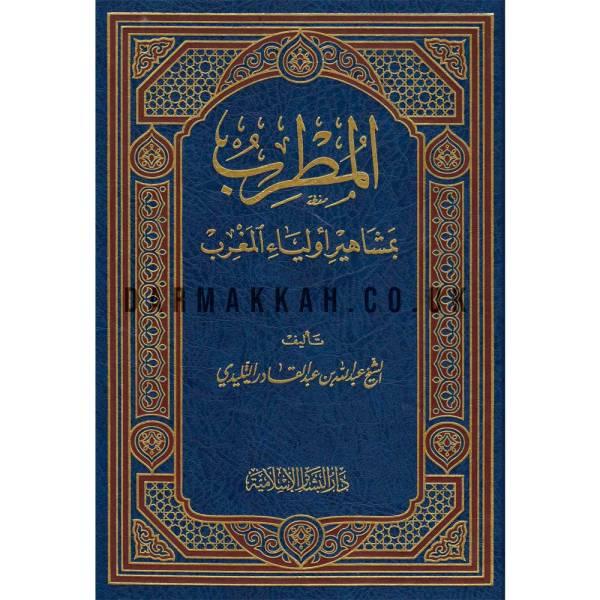 AL-MUDRIB BIMASHAHIR AWLIYA AL-MAGHRIB - المطرب بمشاهير أولياء المغرب