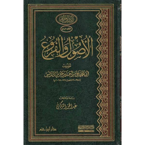 AL-USOOL WA AL-FURU' - الأصول و الفروع