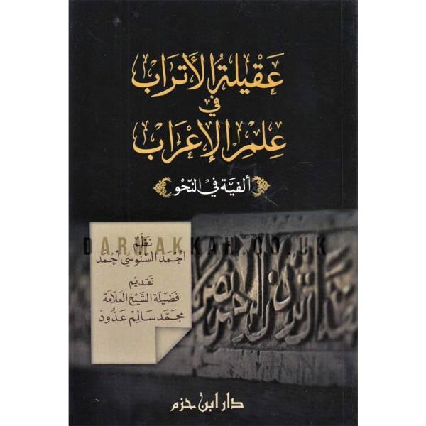 AQLIYAT AL-ATRAAB FI I'LM AL-I'RAAB - عقلية الأتراب في علم الأعراب