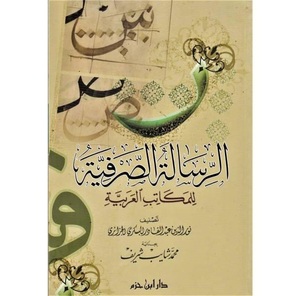 ARRISALAH ASSARFIYAH LIL MAKATIB AL-ARABIYAH - الرسالة الصرفية للمكاتب العربية