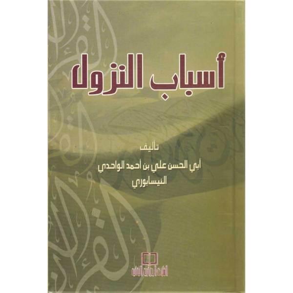 ASBAAB AL-NUZUUL - أسباب النزول