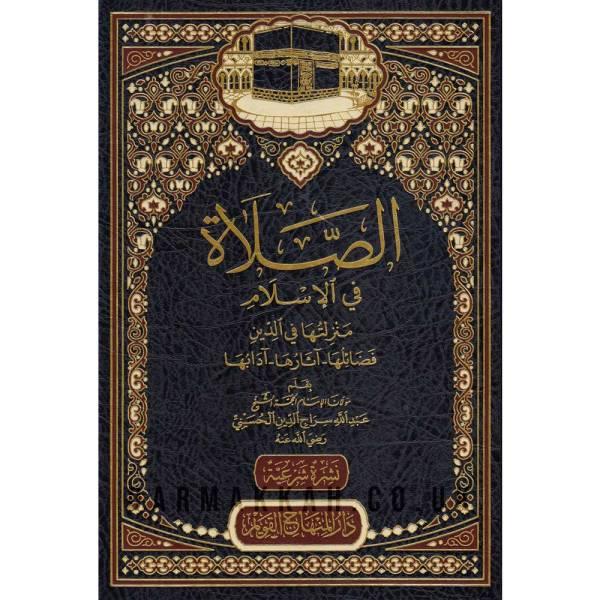 ASSALAH FIY AL-ISLAM - الصلاة في الإسلام