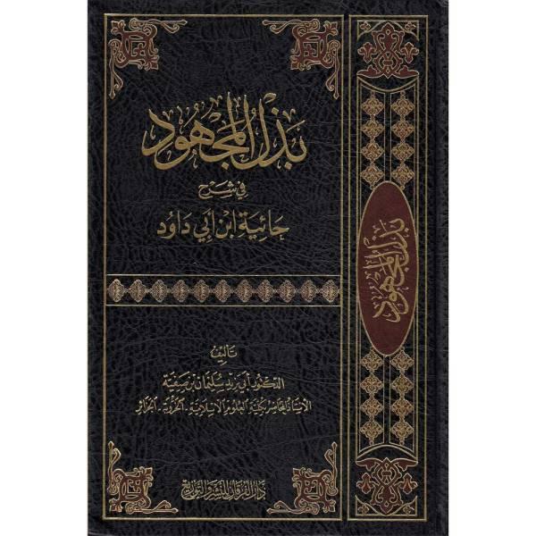 BAZL AL-MAJHUD FI SHARH HA'IYAT IBN ABI DAUUD - بذل المجهود في شرح حائية ابن أبي داود