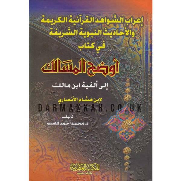 'ERAB ASHAWAHED AL-QUR'ANIYAH FIY KITAB AWDAH AL-MASALEK - إعراب الشواهد القرآنية في كتاب أوضح المسالك