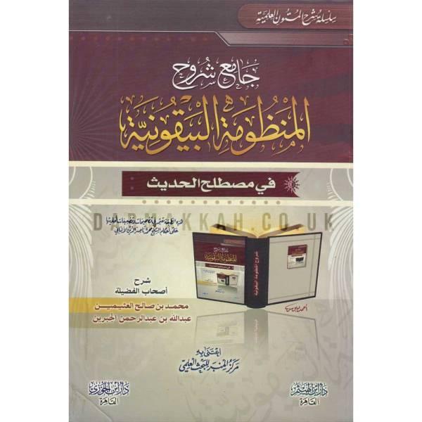 JAMI SHOROUH AL-MANZOMAH AL-BEGONIA - جامع شروح المنظومة البيقونية