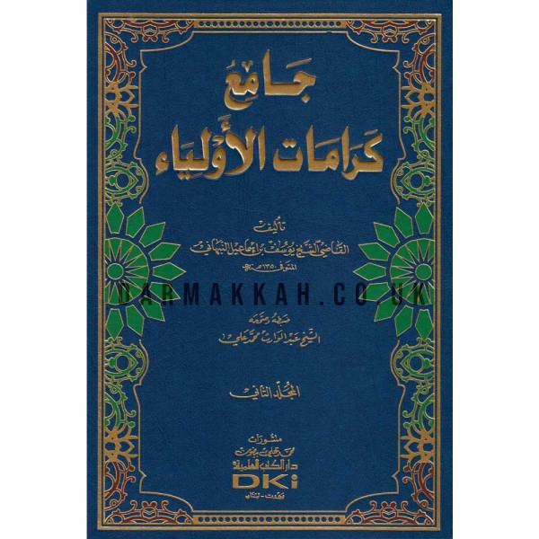 JAME' KARMAT AL-AWLIYA - جامع كرامات الأولياء