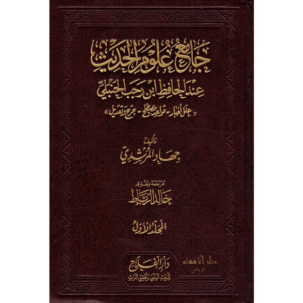 JAMI' 'ULUM AL-HADITH 'IND AL-HAFEZ IBN RAJAB AL-HANBALI - جامع علوم الحديث عند الحافظ ابن رجب الحنبلي