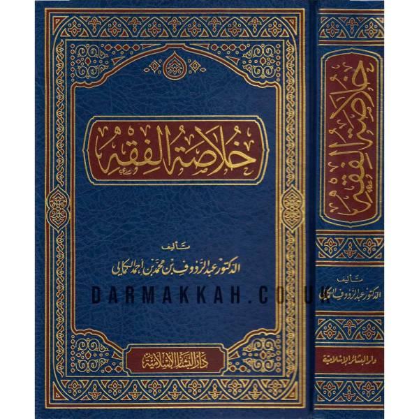 KHULASAT AL-FIQH - خلاصة الفقه