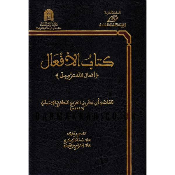 KITAB AL-AF'AAL - كتاب الأفعال