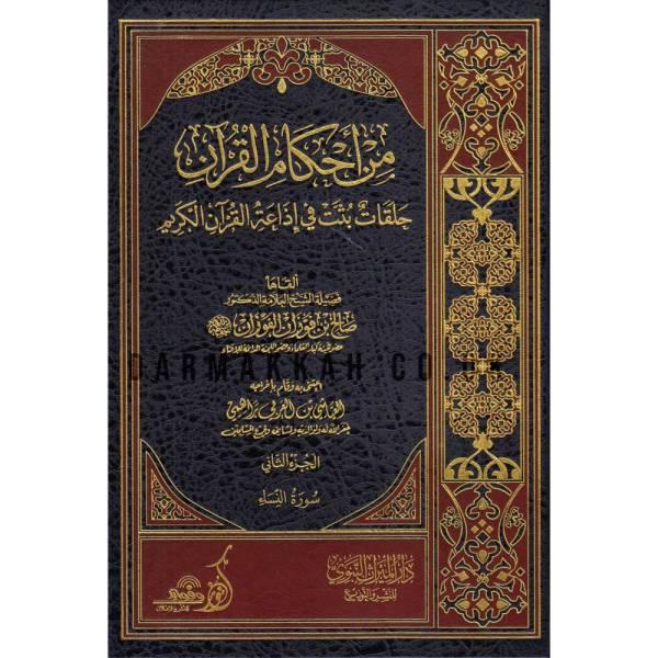MIN AHKAM AL-QUR'AN - من أحكام القرآن