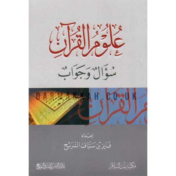 OLOOM AL-QURAN SU'AL WA JAWAB - علوم القرآن سؤال وجواب
