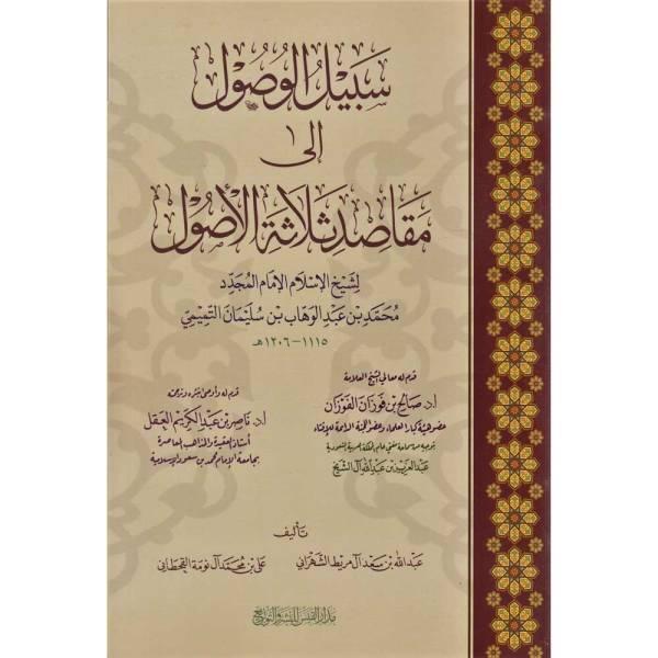 SABEEL AL-WUSUL ILA MAQASID THALATHA AL-USUL - سبيل الوصول إلى مقاصد ثلاثة الأصول