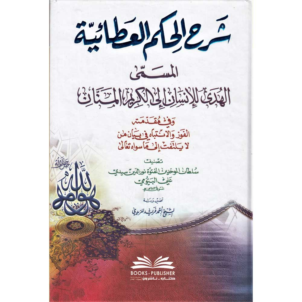 SHARH AL-HIKAM AL-A'TAI'YAH - شرح الحكم العطائية