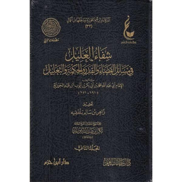 SHIFAA AL-'ALEEL FI MASA'IL AL-QADA' WA AL-QADAR WA AL-HIKMAH WA AL-TA'LEEL - شفاء العليل في مسائل القضاء و القدر و الحكمة و التعليل