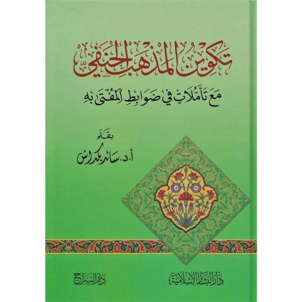 TAKWEEN AL-MAZHAB AL-HANAFI - تكوين المذهب الحنفي