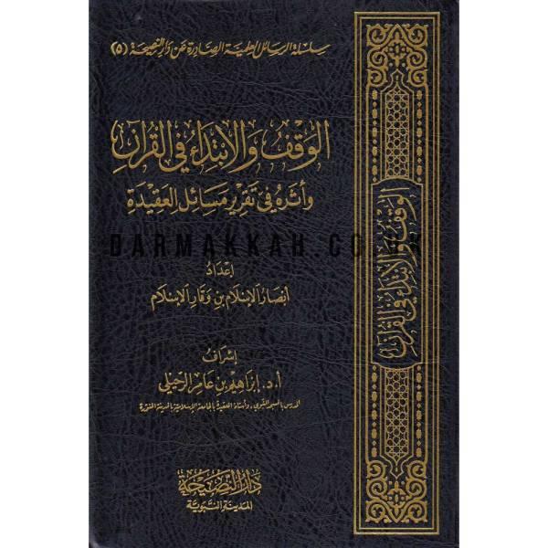 AL-WAQF WAL-IBTIDA' WA ATHARUH FIY TAQRIR MASAEL AL-'AQEDAH - الوقف والابتداء في القرآن وأثره في تقرير مسائل العقيدة