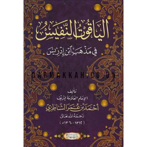 AL-YAQUT ANNAFYS FIY MAZHAB IBN 'EDRIYS - الياقوت النفيس في مذهب ابن إدريس