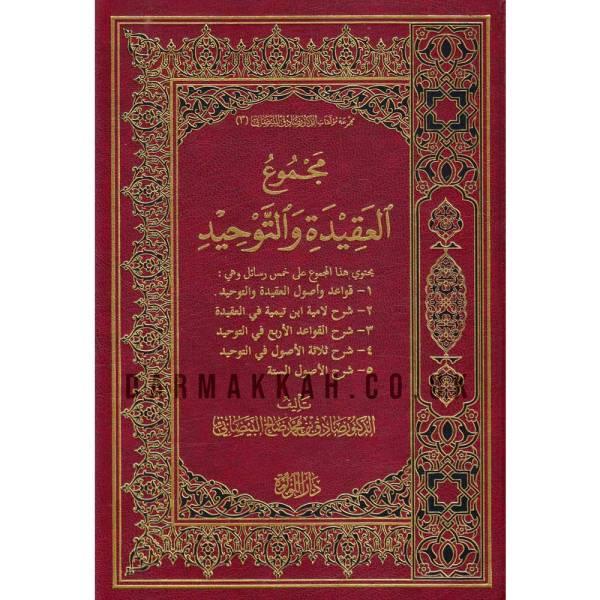 MAJMU' AL-AQEDAH WA TTAWHID - مجموع العقيدة والتوحيد