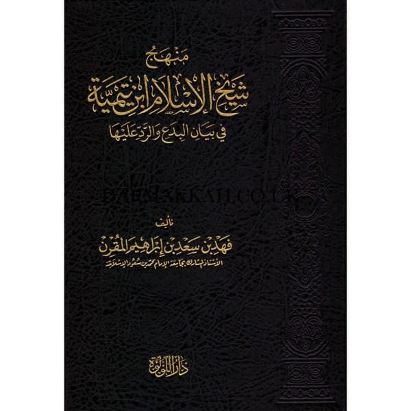 MANHAJ SHAYKH AL-ISLAM IBN TAYMIYAH FIY BAYAN AL-BIDA' WARRAD 'ALAYHA - منهج شيخ الإسلام ابن تيمية في بيان البدع والرد عليها