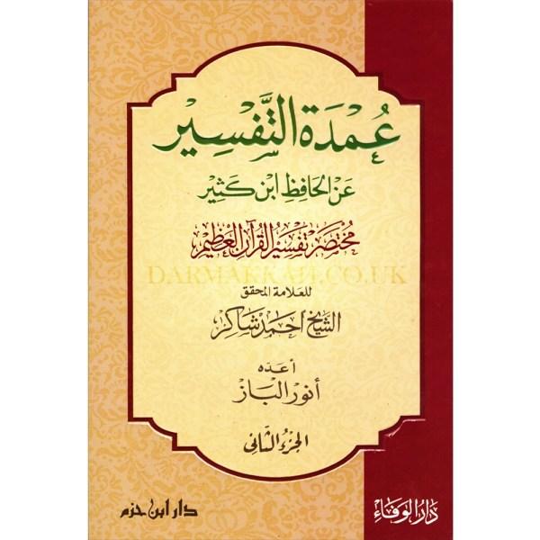 OMDAH AL-TAFSEER – عمدة التفسير