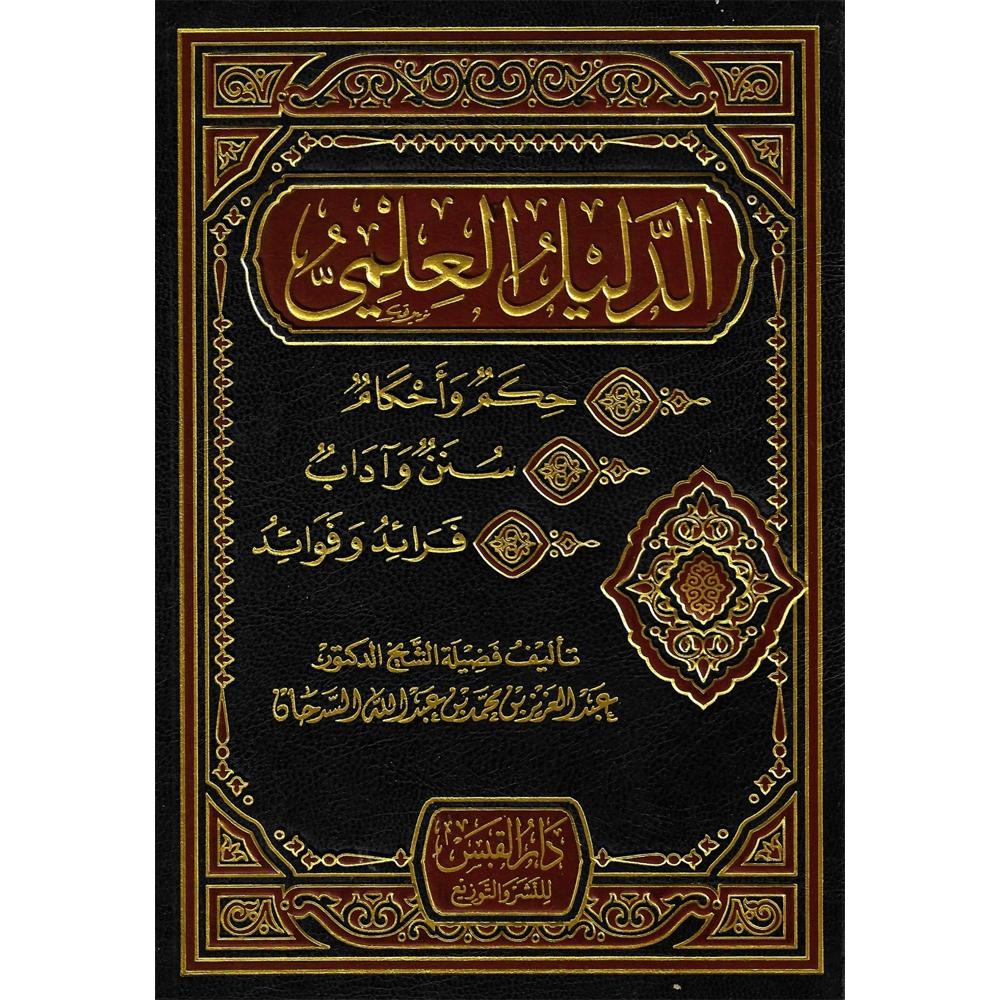 ADDALIL AL-ELMI - الدليل العلمي