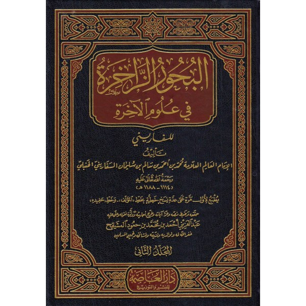 AL-BUHUR AZ-ZAKHIRAH FIY ULUM AL-AKHIRH - البحور الزاخرة في علوم الآخرة