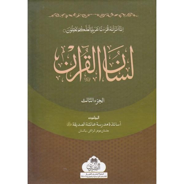 LISAN AL-QURAN - لسان القرآن