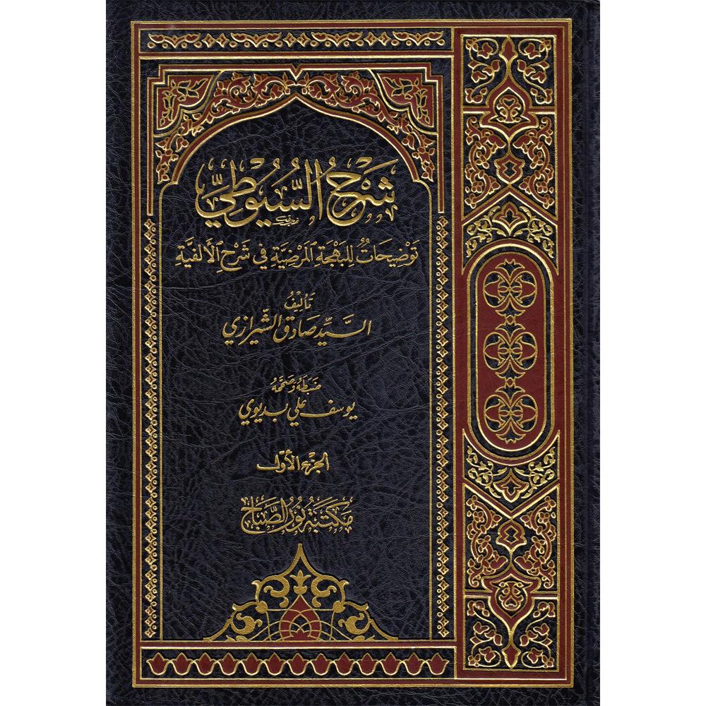SHARH ASSUYUDI TAWDIHAT LIL-BAHJAH AL-MARDIYAH FIY SHARH AL-ALFIYAH - شرح السيوطي توضيحات للبهجة المرضية في شرح الألفية