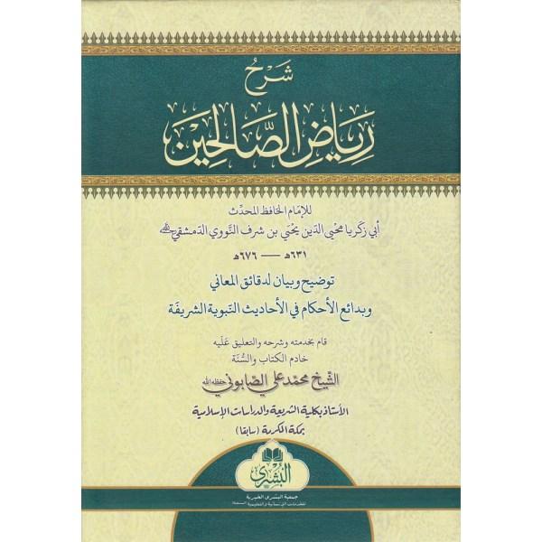 SHARH RIYAD ASSALIHIN - شرح رياض الصالحين