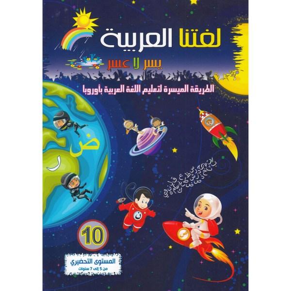 Lughatuna Al-Arabiyah Preparation Level - لغتنا العربية المستوى التحضيري