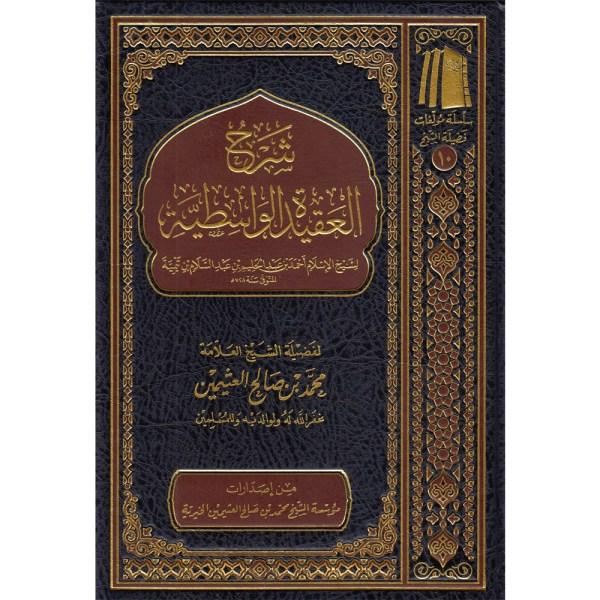SHARAH AL-EAQIDAT AL-WASITIA – شرح العقيدة الواسطية