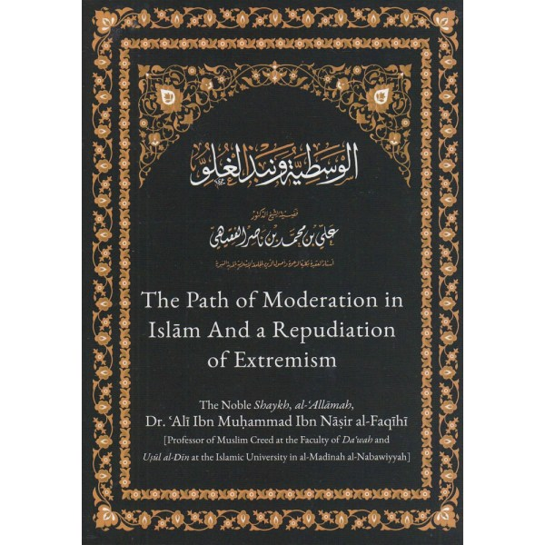 The Path of Moderation in Islam And a Repudiation of Extremism - الوسطية ونبذ الغلو