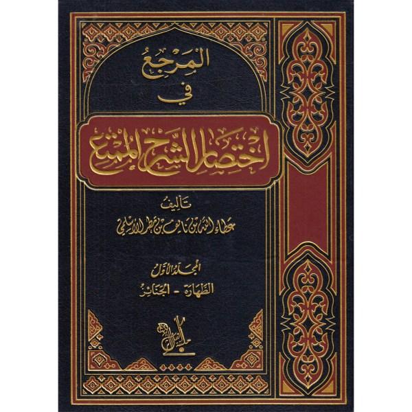 al-Marji' fiy Ekhtisar ash-Sharh al-Mumti' - المرجع في اختصار الشرح الممتع